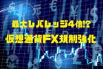 最大4倍!?仮想通貨FXのレバレッジ規制が厳しすぎる!!