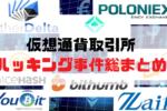 【一覧】仮想通貨取引所のハッキング事件の歴史!総まとめ編