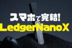 スマホ完結型【最新鋭ハードウォレット】ledgerNanoX(レジャーナノX)とは