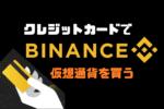 Binance(バイナンス)でクレジットカード決済を導入!