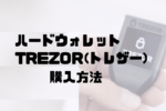 【ハッキングリスクも】ちゃんとしたTREZOR(トレザー)公式ハードウォレットの買い方・注意点