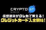 CryptoGT(クリプトGT)でクレジットカード入金導入!