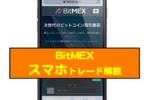 【図解ピヨ】スマホ(アプリ)BitMEX(ビットメックス)-使い方・入門編-