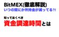 【画像で解説】BitMEX(ビットメックス)いつの間にか損してる?資金調達時間って?!
